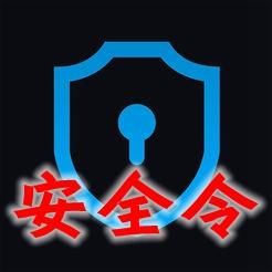 �鹁W安全令(暴雪�鹁W�~�保�o)2.2.2手�C版