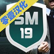足球经理2019零壹汉化版