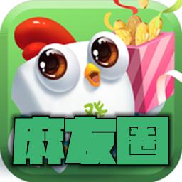 麻友圈贵州捉鸡麻将v1.0.0安卓版
