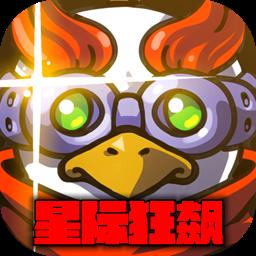 星际狂飙无限金币版v1.0.7安卓版