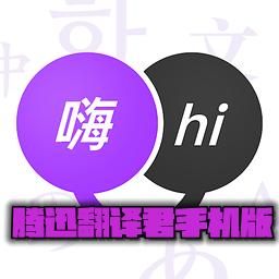 腾迅翻译君手机版3.6.0安卓版