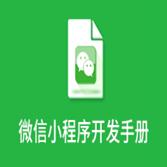 微信小程序开发文档windows64位