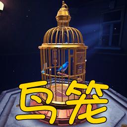 鸟笼手游中文版1.0 安卓版