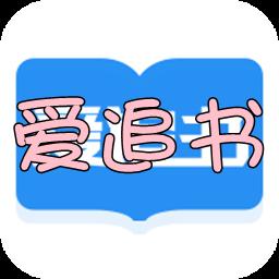 爱追书免费阅读app1.04 安卓版