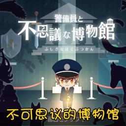 警卫员与不可思议的博物馆手游下载1.0 安卓版
