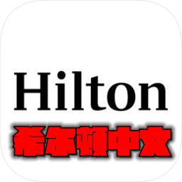 希尔顿中文appv1.1.0安卓版