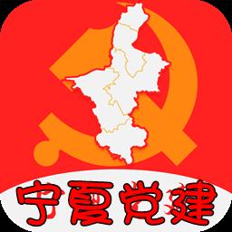 宁夏党建app0.0.4 安卓版
