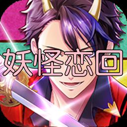 妖怪恋回恋爱模拟1.0 安卓版