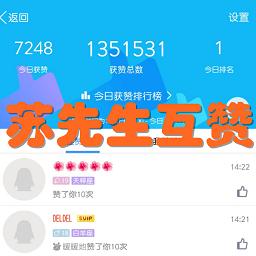 苏先生互赞(托管小号点赞)app1.0 安卓手机版