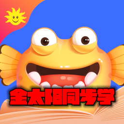 金太阳同步学appv3.4.4安卓版