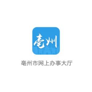 亳州市网上办事大厅(亳州政务服务)5.00.1官方版