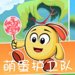 萌蛋护卫队(冒险跑酷)v1.0.0安卓版