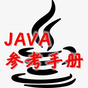 JAVA参考手册chm中文版