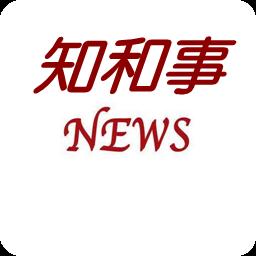 知和事新闻app4.1.0 安卓版
