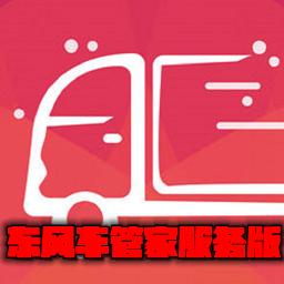 东风车管家服务版v3.2.12安卓版