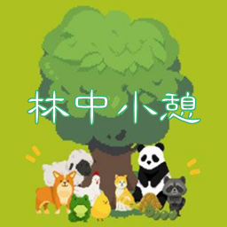 林中小憩最新中文版v1.0安卓版