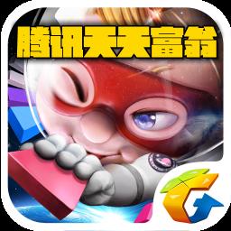 腾讯天天富翁v1.8 安卓版