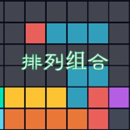 排列形状(俄罗斯方块)最新版v3.0.0安卓版