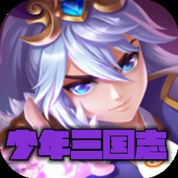 少年三国志最新版v4.7.68安卓版