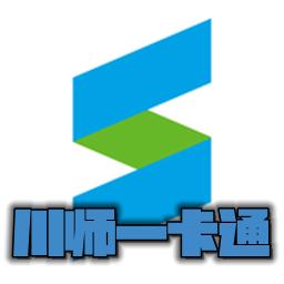 川师一卡通appv1.0.3安卓版