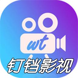 钉铛影视app1.0 安卓版
