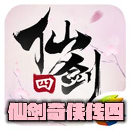 仙剑奇侠传四手游v2.0.2330安卓版