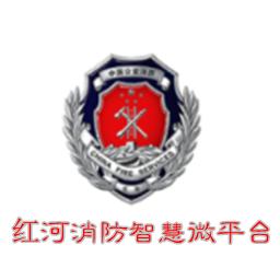 红河消防智慧微平台官方最新版appv1.0.0安卓版