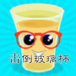 抖音游戏击倒玻璃杯v0.0.6安卓版