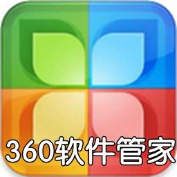 360软件管家最新版11.6.0.1001 PC端