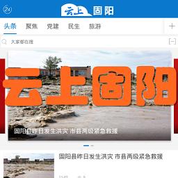 云上固阳(云端新闻)app1.0 安卓手机版