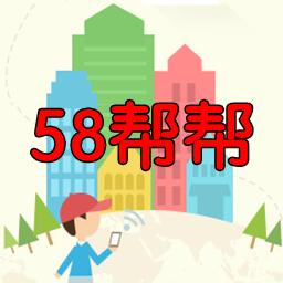 58帮帮桌面版3.4.6 PC最新版