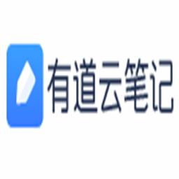 有道云笔记官网最新版v6.6.0PC版