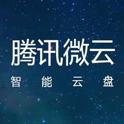 腾讯微云官方版3.8 PC最新版