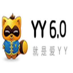 YY语音官方最新版v8.43.0.1官网2018新版