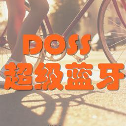 DOSS超级蓝牙(智能音箱)app1.0 安卓手机版