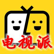 电视派(智能电视助手)1.13安卓版