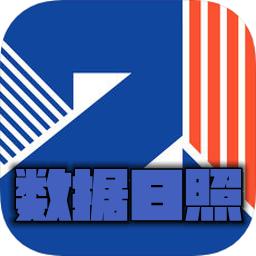 数据日照appv1.6最新版