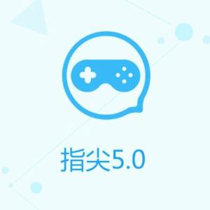 指尖手游�Y包5.0.5最新版