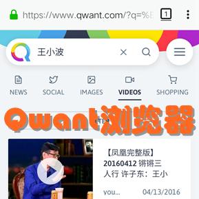 Qwant浏览器(隐私保护)2.4.1 安卓最新版