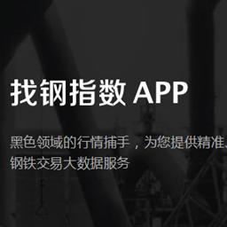 找钢指数(钢市实时价格查看)官网版appv5.4.2安卓版