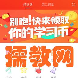 孺教网(师生互动)手机版1.20 安卓最新版