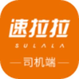 速拉拉app司机端最新版v2.0.4安卓版