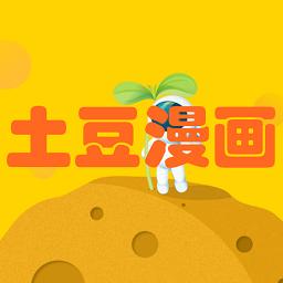 土豆漫画阅读客户端1.0.8 安卓最新版
