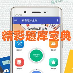 精彩题库宝典(公务员试题)app1.12 安卓手机版