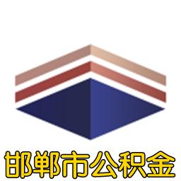 邯郸市公积金查询app1.0 安卓版