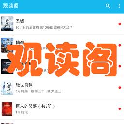 观读阁小说手机版1.0.1 安卓最新版