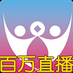 百万直播app1.0.6 安卓版