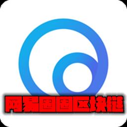 网易圈圈区块链appv1.0.0安卓版
