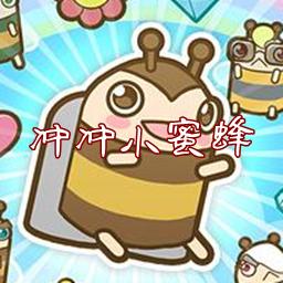 冲冲小蜜蜂官网版v1.5安卓版