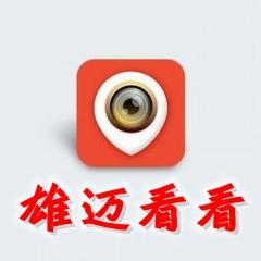 雄迈看看(手机远程监控)1.4.26官方版